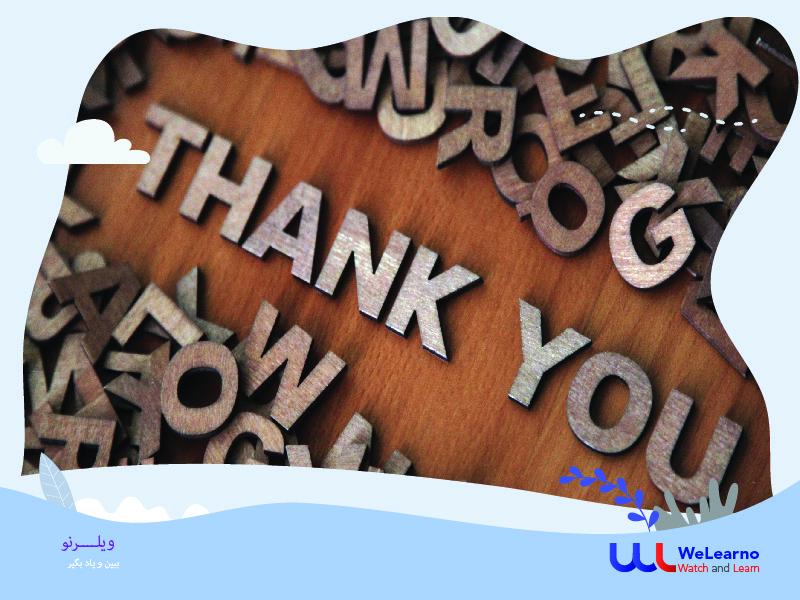 20 راه مختلف برای تشکر کردن در زبان انگلیسی
