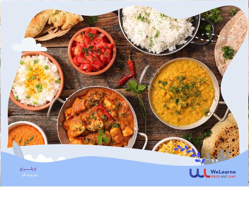 تفاوت بین Food, Dish, Meal و Cuisine