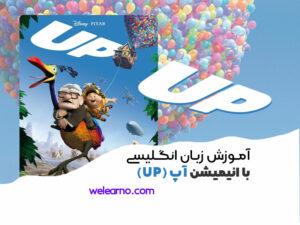 پکیج آموزش زبان انگلیسی با انیمیشن آپ