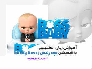 پکیج آموزش زبان انگلیسی با انیمیشن بچه رئیس 2