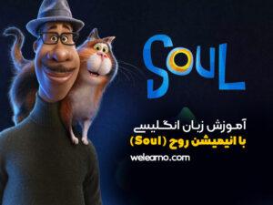 پکیج آموزش زبان انگلیسی با انیمیشن روح
