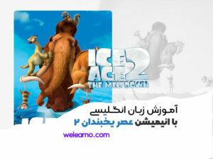 پکیج آموزش زبان انگلیسی با انیمیشن عصر یخبندان 2