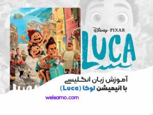 پکیج آموزش زبان انگلیسی با انیمیشن لوکا