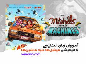 پکیج آموزش زبان انگلیسی با انیمیشن میشلها علیه ماشینها