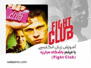 پکیج آموزش زبان انگلیسی با فیلم باشگاه مبارزه
