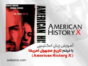 پکیج آموزش زبان انگلیسی با فیلم تاریخ مجهول امریکا